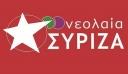 Νεολαία ΣΥΡΙΖΑ: Απαιτούμε την άμεση παραίτηση του Μ. Χρυσοχοΐδη