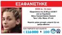 Εξαφανίστηκε η 16χρονη Κική από τον Κορυδαλλό