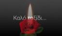 ΕΚΤΑΚΤΟ: Πέθανε πασίγνωστη ηθοποιός και πρωταγωνίστρια λατρεμένης σειράς!