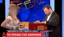 Επίθεση με βιτριόλι στην Κηφισιά: Σοκαρισμένος ο Χρήστος Φερεντίνος (βίντεο)