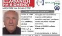 Κρήτη: Βρέθηκε καλά στην υγεία του ο 83χρονος