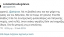 Μπογδάνος σε Τσίπρα: Στη Βουλή θα καταλάβεις τι θα πει συντηρητικός φιλελεύθερος και πατριώτης