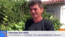 """Τραγωδία στο Αίγιο: Συγκλονίζει ο πατέρας του μωρού – """"Μην αφήσετε ελεύθερο τον 28χρονο, θα κάνω κακό"""" [βίντεο]"""
