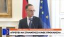 Μάας: Στο πλευρό της Ελλάδας Γερμανία και ΕΕ – Μια σπίθα μπορεί να οδηγήσει σε καταστροφή [βίντεο]