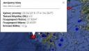 Σεισμός 4 Ρίχτερ νότια της Ζακύνθου