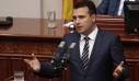 Ξεκινά η συζήτηση στην ολομέλεια της Βουλής των Σκοπίων για την αλλαγή του ονόματος