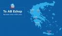 Το AB Eshop «έφτασε» σε περισσότερες πόλεις της Ελλάδας