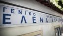 Συνεχίζει τη λειτουργία του το Κέντρου Μαστού στο Νοσοκομείο «Έλενα»
