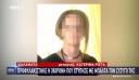 Καλαμάτα: Προφυλακίστηκε η 39χρονη που χτύπησε τον σύζυγό της με μπαλτά στο κεφάλι