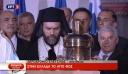 Πάσχα 2019: Στην Ελλάδα το Άγιο Φως