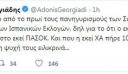 Γεωργιάδης: Πανηγυρίζουν οι συριζαίοι που ο ΣΥΡΙΖΑ της Ισπανίας έχασε 7%