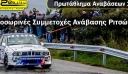 Στη Δημητσάνα και το Ζυγοβίστι ο 3ος γύρος Κυπέλλου Αναβάσεων Νοτίου Ελλάδος