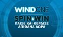 «WIND ONE SPIN&WIN» στα καταστήματα WIND