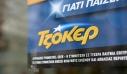 Αυγουστιάτικο τζακ ποτ στο ΤΖΟΚΕΡ με 6,8 εκατ. ευρώ