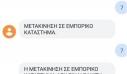 SMS στο 13032: Έτοιμη η εφαρμογή για το λιανεμπόριο – Θα επιτρέπεται μόνο μία αποστολή την ημέρα