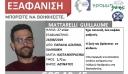 Silver Alert: Γάλλος εξαφανίστηκε στη Χαλκιδική
