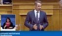Μητσοτάκης στη Βουλή: Συγχαρητήρια στο Λιμενικό για την Χάλκη