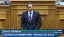 Μητσοτάκης: Αυξάνεται στα 500 ευρώ το πρόστιμο για τον κορονοϊό