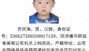Κίνα: Δημοσιοποίησαν φωτογραφία του καταζητούμενου από όταν ήταν… μωρό