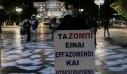 Μεταμεσονύκτια διαμαρτυρία από καταστηματάρχες στο Σύνταγμα – Τα αιτήματά τους