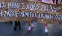 Πλήθος κόσμου στην πορεία για τον Ζακ Κωστόπουλο