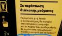 Η επιγραφή σε ελληνικό ασανσέρ που έγινε viral