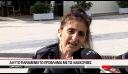Ηράκλειο: Ακτιβίστρια ζητά αποζημίωση 50.000 ευρώ επειδή τραυματίστηκε σε λακκούβα [βίντεο]