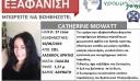 Κρήτη: Συναγερμός για την εξαφάνιση 37χρονης Βρετανίδας