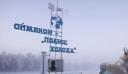 Το χωριό με την χαμηλότερη θερμοκρασία στον κόσμο