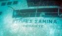«Εξπρές Σάμινα»: Το κουφάρι του πλοίου εξακολουθεί να ρυπαίνει 20 χρόνια μετά το ναυάγιό του