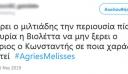 Άγριες Μέλισσες: Το Twitter αντέδρασε στο διασυρμό της Βιολέτας
