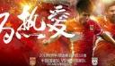 Μειώνουν τους ξένους παίκτες οι Κινέζοι