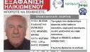 Κρήτη: Βρέθηκε πτώμα σε προχωρημένη σήψη στο αυτοκίνητο του 83χρονου