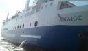 Πλοίο με 198 επιβάτες προσέκρουσε στο λιμάνι στο Αγκίστρι