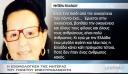 Mητέρα Ριχάρδου: «Ο γιος μου δεν είναι κακός άνθρωπος. Πάντα βοηθάει όλους τους ανθρώπους»