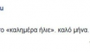 Η τοποθέτηση της Μυρσίνης Λοΐζου για τη χρήση του «Καλημέρα Ήλιε» στο συνέδριο του ΚΙΝΑΛ