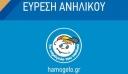 Στην Αθήνα βρέθηκε η 16χρονη που είχε χαθεί από τη Θεσσαλονίκη