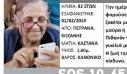 Silver Alert για την εξαφάνιση 83χρονης στην Κοζάνη