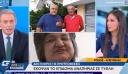 Ρόδος: Έκοψαν το επίδομα σε τυφλή γυναίκα με άνοια, που έχει χάσει τα δύο της πόδια [βίντεο]