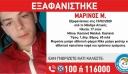 Συναγερμός για την εξαφάνιση 17χρονου στη Μάνδρα