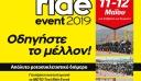 MOTO Magazine: Test Ride Event 2019