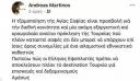 Ανδρέας Μαρτίνος: Οι Έλληνες εφοπλιστές να αποκλείσουν την Τουρκία από επισκευές και δεξαμενισμούς