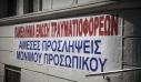 Πανελλαδική απεργία των τραυματιοφορέων στα δημόσια νοσοκομεία την Πέμπτη