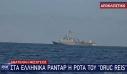 Στα 13 ναυτικά μίλια από τη Ρόδο έφτασε το Oruc Reis – Υπό στενή παρακολούθηση από το ελληνικό ναυτικό βρίσκονται οι Τούρκοι