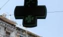 «Πράσινο φως» άναψε το ΣτΕ στην ίδρυση φαρμακείων από μη φαρμακοποιούς