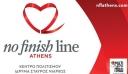 «To 3o No Finish Line θα ξεπεράσει τα 100.000 χλμ.»