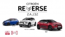 "H Citroën ""κάνει ποδαρικό""στο 2019 με πολλές εκπλήξεις! Οι προσφορέςμέχρι τις 31 Ιανουαρίου"