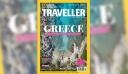 Βρετανία: Εντυπωσιακά αφιερώματα για τον τουρισμό στην Ελλάδα