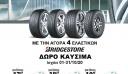 Η Elastrak ενισχύει την αγορά των ελαστικών Bridgestone με μία προωθητική ενέργεια για τον μήνα Οκτώβριο