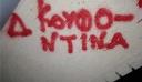 Κουκουλοφόροι έγραψαν συνθήματα υπέρ του Κουφοντίνα και στο γραφείο της Κεραμέως